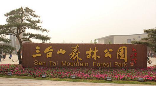 (图1:三台山森林公园)